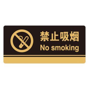 安赛瑞 亚克力标识牌-禁止吸烟,3M背胶,260×120mm,35241