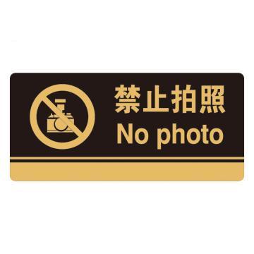安赛瑞 亚克力标识牌-禁止拍照,3M背胶,260×120mm,35242