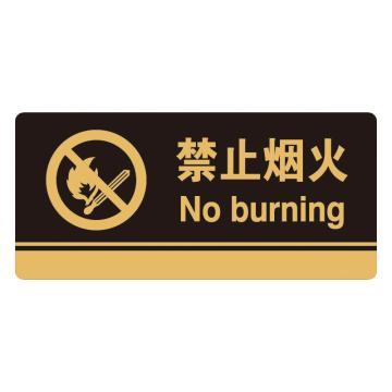 安赛瑞 亚克力标识牌-禁止烟火,3M背胶,260×120mm,35243