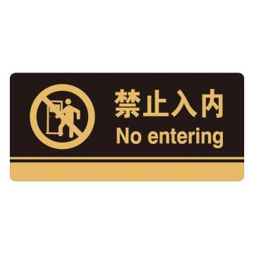 安赛瑞 亚克力标识牌-禁止入内,3M背胶,260×120mm,35245