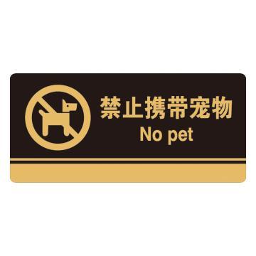 安赛瑞 亚克力标识牌-禁止携带宠物,3M背胶,260×120mm,35249