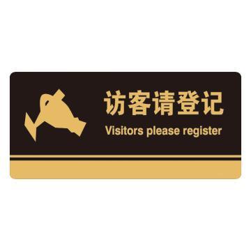 安赛瑞 亚克力标识牌-访客请登记,3M背胶,260×120mm,35255