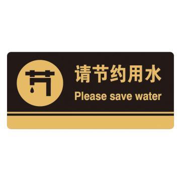 安赛瑞 亚克力标识牌-请节约用水,3M背胶,260×120mm,35258