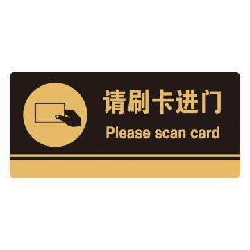 安赛瑞 亚克力标识牌-请刷卡进门,3M背胶,260×120mm,35260