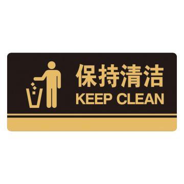 安赛瑞 亚克力标识牌-保持清洁,3M背胶,260×120mm,35262
