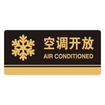 安赛瑞 亚克力标识牌-空调开放,3M背胶,260×120mm,35266