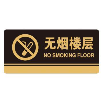 安赛瑞 亚克力标识牌-无烟楼层,3M背胶,260×120mm,35276