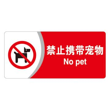 安赛瑞 亚克力标识牌-禁止携带宠物,3M背胶,260×120mm,35409
