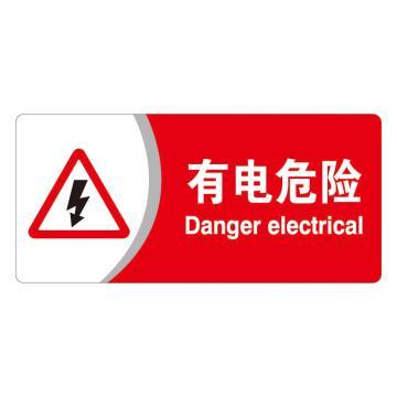 安赛瑞 亚克力标识牌-有电危险,3M背胶,260×120mm,35413