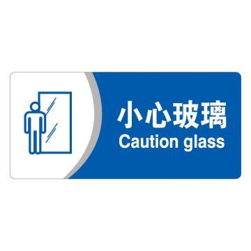 安赛瑞 亚克力标识牌-小心玻璃,3M背胶,260×120mm,35414