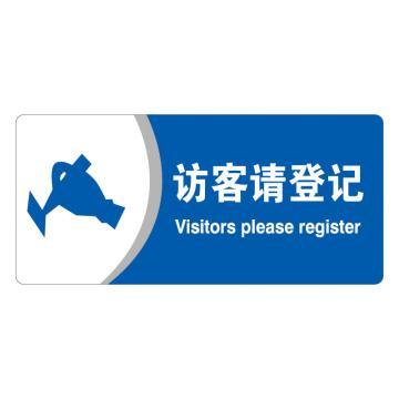 安赛瑞 亚克力标识牌-访客请登记,3M背胶,260×120mm,35415