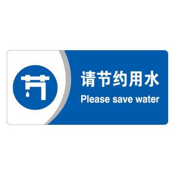 安赛瑞 亚克力标识牌-请节约用水,3M背胶,260×120mm,35418