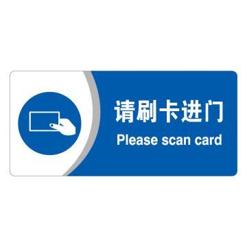 安赛瑞 亚克力标识牌-请刷卡进门,3M背胶,260×120mm,35420