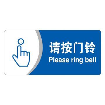 安赛瑞 亚克力标识牌-请按门铃,3M背胶,260×120mm,35421