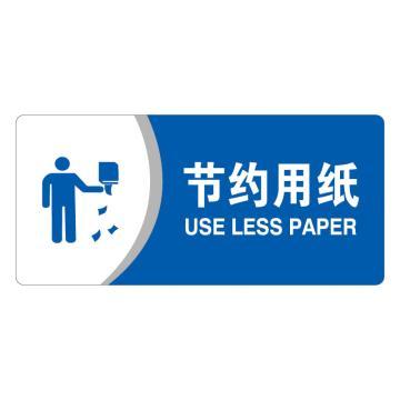 安赛瑞 亚克力标识牌-节约用纸,3M背胶,260×120mm,35423
