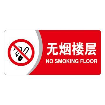 安赛瑞 亚克力标识牌-无烟楼层,3M背胶,260×120mm,35436