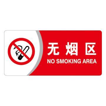 安赛瑞 亚克力标识牌-无烟区,3M背胶,260×120mm,35447