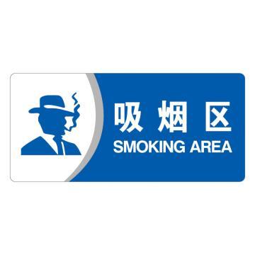 安赛瑞 亚克力标识牌-吸烟区,3M背胶,260×120mm,35448