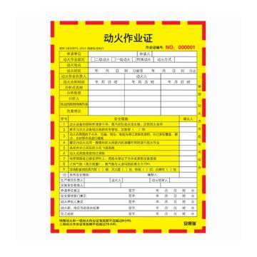 安赛瑞 安全作业许可单-动火作业,150×205mm,31360,100张/本