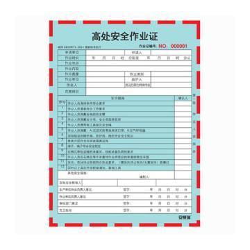 安赛瑞 安全作业许可单-高处安全作业,150×205mm,31362,100张/本