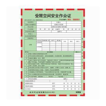 安赛瑞 安全作业许可单-受限空间安全作业,150×205mm,31363,100张/本