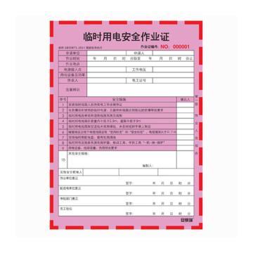 安赛瑞 安全作业许可单-临时用电安全作业,150×205mm,31364,100张/本