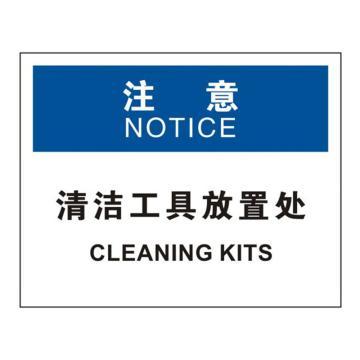 安赛瑞 OSHA注意标识-清洁工具放置处,ABS板,250×315mm,31713