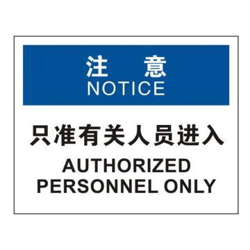 安赛瑞 OSHA注意标识-只准有关人员进入,ABS板,250×315mm,31625