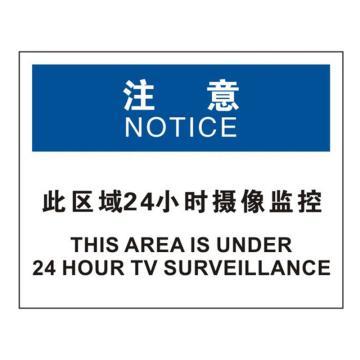安赛瑞 OSHA注意标识-此区域24小时摄像监控,ABS板,250×315mm,31645