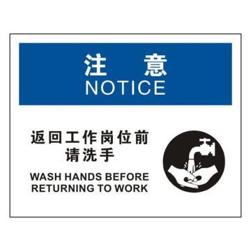 安赛瑞 OSHA注意标识-返回工作岗位前请洗手,不干胶材质,250×315mm,31206