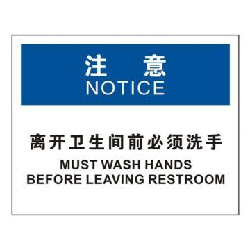 安赛瑞 OSHA注意标识-离开卫生间前必须洗手,不干胶材质,250×315mm,31210