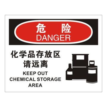 安赛瑞 OSHA危险标识-化学品存放区请远离,ABS板,250×315mm,31615