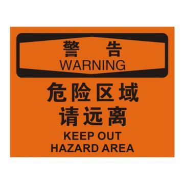 安赛瑞 OSHA警告标识-危险区域请远离,不干胶材质,250×315mm,31119