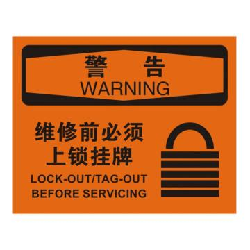 安赛瑞 OSHA警告标识-维修前必须上锁挂牌,不干胶材质,250×315mm,31168