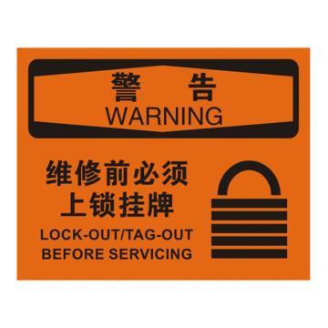 安赛瑞 OSHA警告标识-维修前必须上锁挂牌,ABS板,250×315mm,31668