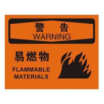 安赛瑞 OSHA警告标识-易燃物,ABS板,250×315mm,31736