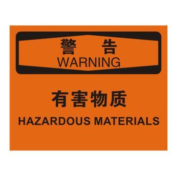 安赛瑞 OSHA警告标识-有害物质,ABS板,250×315mm,31771