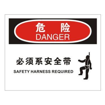 安赛瑞 OSHA危险标识-必须系安全带,不干胶材质,250×315mm,31170