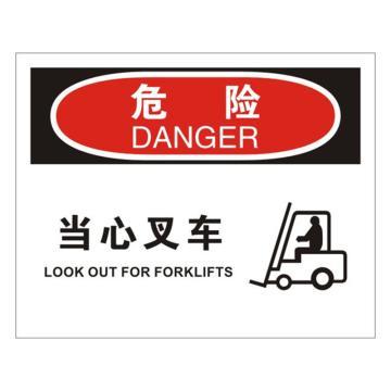 安赛瑞 OSHA危险标识-当心叉车,ABS板,250×315mm,31630