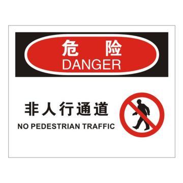 安赛瑞 OSHA危险标识-非人行通道,不干胶材质,250×315mm,31132