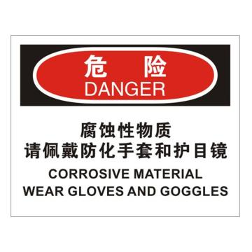 安赛瑞 OSHA危险标识-腐蚀性物质请佩戴防化手套和护目镜,不干胶材质,250×315mm,31263