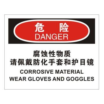 安赛瑞 OSHA危险标识-腐蚀性物质请佩戴防化手套和护目镜,ABS板,250×315mm,31763