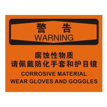 安赛瑞 OSHA警告标识-腐蚀性物质请佩戴防化手套和护目镜,ABS板,250×315mm,31775