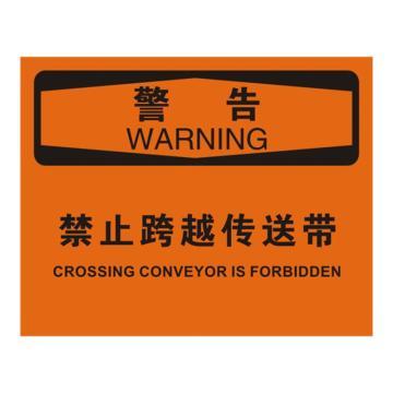 安赛瑞 OSHA警告标识-禁止跨越传送带,ABS板,250×315mm,31674