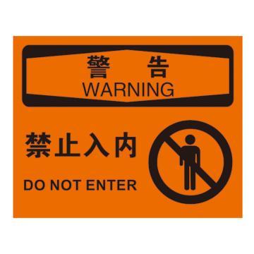 安赛瑞 OSHA警告标识-禁止入内,ABS板,250×315mm,31621