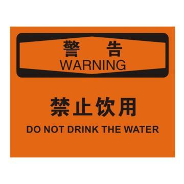 安赛瑞 OSHA警告标识-禁止饮用,ABS板,250×315mm,31773