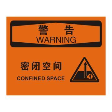 安赛瑞 OSHA警告标识-密闭空间,ABS板,250×315mm,31756