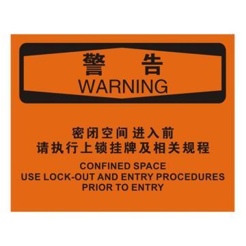 安赛瑞 OSHA警告标识-密闭空间进入前请执行上锁挂牌及相关规程,不干胶材质,250×315mm,31255