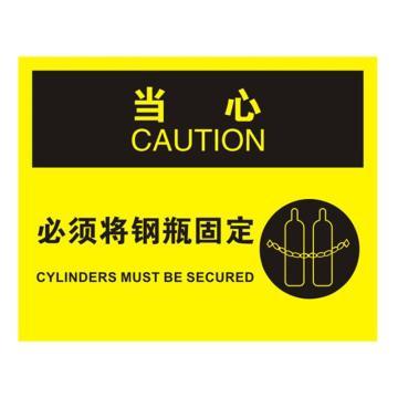 安赛瑞 OSHA当心标识-必须将钢瓶固定,ABS板,250×315mm,31780