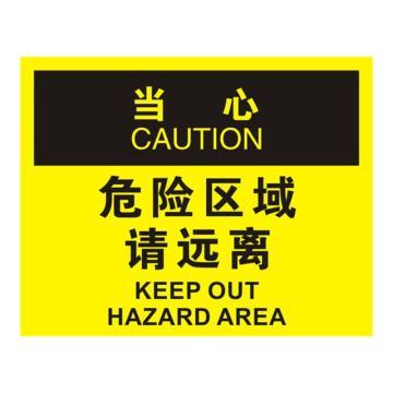 安赛瑞 OSHA当心标识-危险区域请远离,不干胶材质,250×315mm,31122
